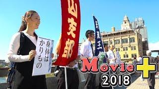 Movie+08「全教一斉にをいがけデー2018」