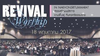 สรรเสริญนมัสการ ในงานฟื้นฟูที่นครศรีธรรมราช 18 พฤษภาคม 2017