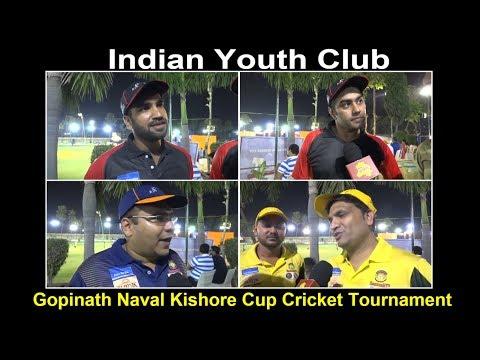 Indian Youth Club : Gopinath Naval Kishore Cup Cricket Tournament || Delhi Darpan TV