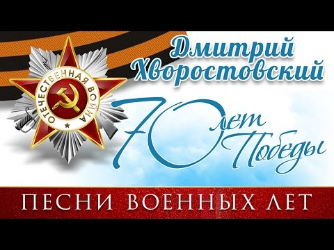 70 лет Великой Победы  - Песни военных лет  - Дмитрий Хворостовский / Dmitri Hvorostovsky