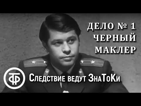 Следствие ведут ЗнаТоКи. Дело № 1. Черный маклер (1971)