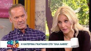 Κατερίνα Γκαγκάκη: «Είμαι σε μια νέα σχέση και νιώθω χαρούμενη» - Όλα Λάθος 30/6/2019 | OPEN TV