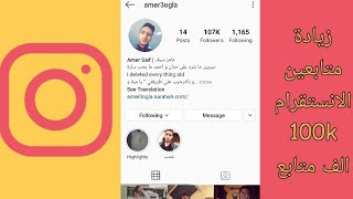 The Fastest Way To Get 30k Followers On Instagram | I Dare You To Try It | Without Apps 2017