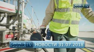 НОВОСТИ. ИНФОРМАЦИОННЫЙ ВЫПУСК 31.07.2018