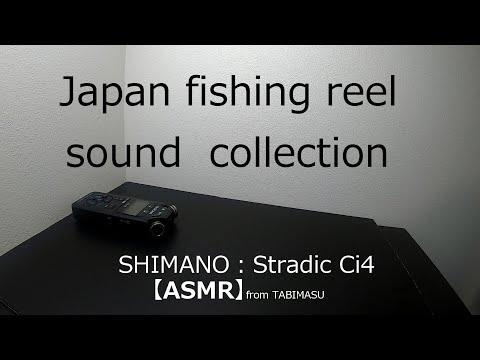【ASMR fromTABIMASU】Japan Fishing reel Sound collection