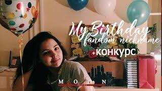 Мой День Рождения | Выбираем название фандома + КОНКУРС