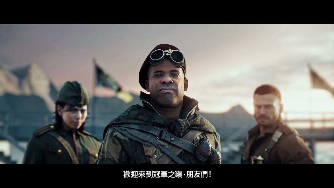 PS4 / PS5『決勝時刻®:先鋒』封測預告片