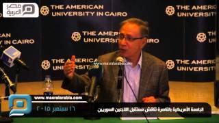 بالفيديو| الجامعة الأمريكية بالقاهرة تناقش مستقبل اللاجئين السوريين