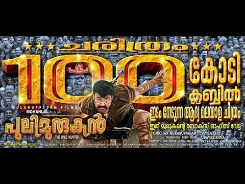 Pulimurugan Enters Prestigious 100 Crore Club