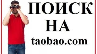 TUTORIAL: ВСЕ способы поиска на таобао товаров и альтернативных ссылок.(, 2015-01-28T10:45:25.000Z)