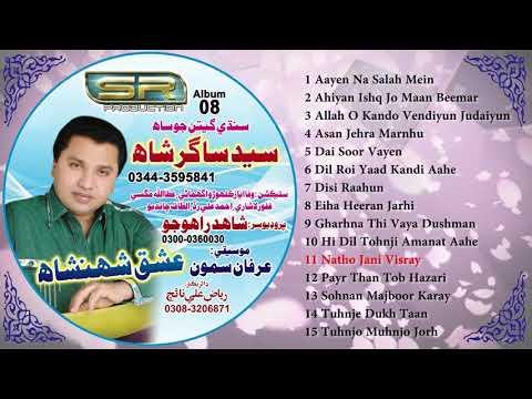 Natho Jani Visray - Syed Sagar Shah - New Sindhi Songs 2017