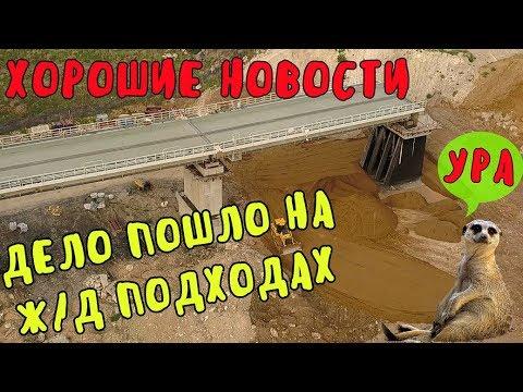 Крымский мост(21.08.2019) ОТЛИЧНЫЕ
