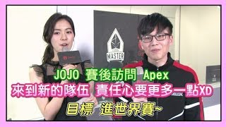 FW VS AHQ,JOJO 賽後訪問 Apex,來到新的隊伍 責任心要更多一點XD,目標 進世界賽,2019 LMS夏季賽