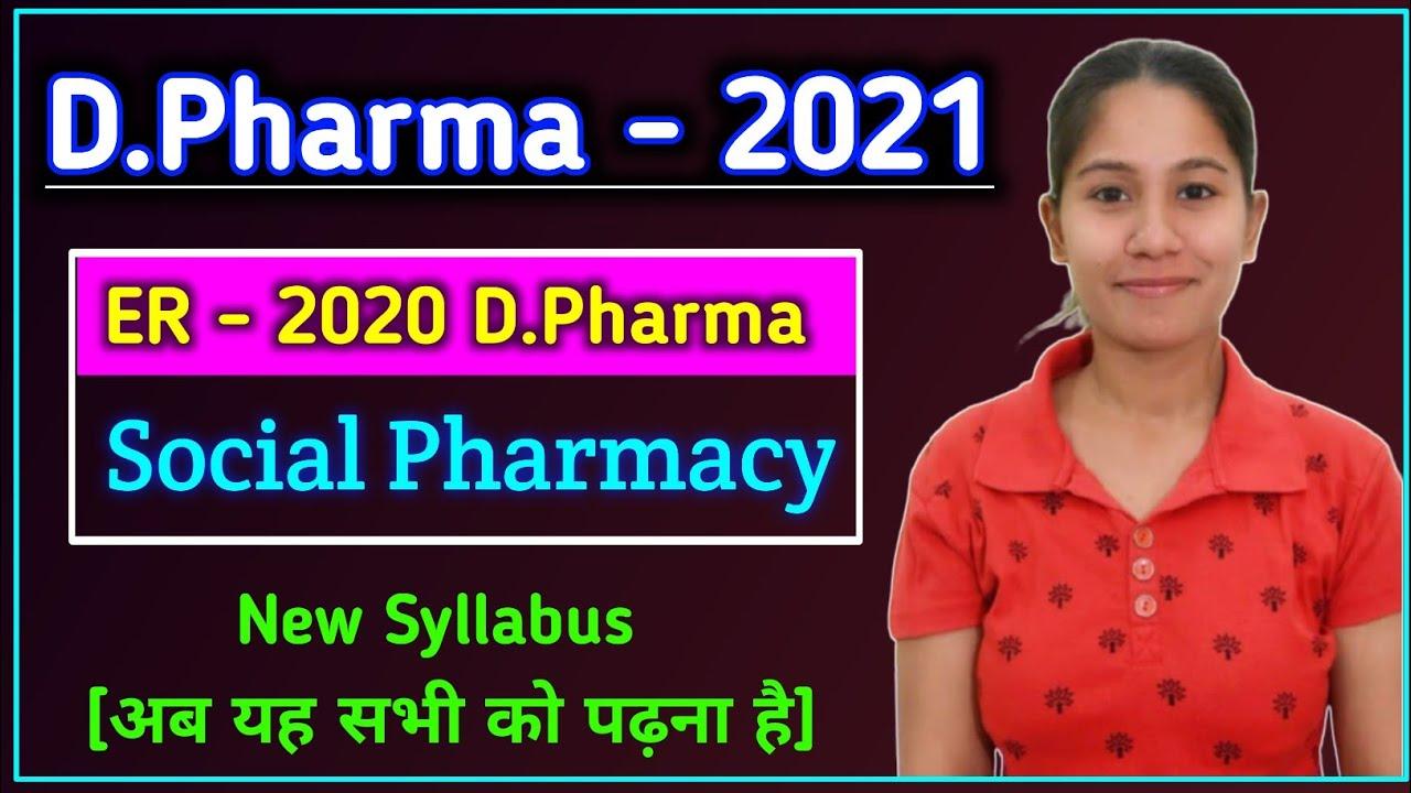 HECP:- अब हो गया Social Pharmacy | ER  - 2020 New syllabus | D.Pharma new syllabus