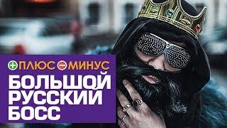 Плюсы и Минусы БОЛЬШОГО РУССКОГО БОССА