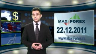 22.12.11 - Дневной обзор - Рынок Форекс (Forex) - MaxiForex-HD