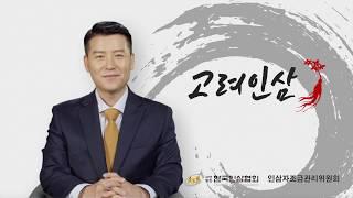 한국인삼협회 2018년 고려인삼 캠페인 광고