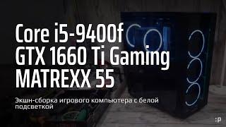 Экшн-Сборка игрового компьютера с белой подсветкой в корпусе Matrexx-55 на процессоре i5-9400f