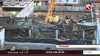 Павлодарские чиновники пытались скрыть ЧП на стройке(Обрушение на павлодарской стройке вызывало всеобщее возмущение. ЧП легко могло остаться незамеченным,..., 2014-09-18T15:51:06.000Z)