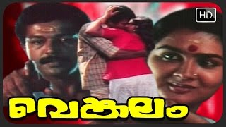 Venkalam - Malayalam Evergreen Movie (1993) | Full Movie