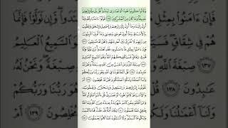 Qur'on tilovati sahifa-sahifa Baqara surasi 20-sahifa