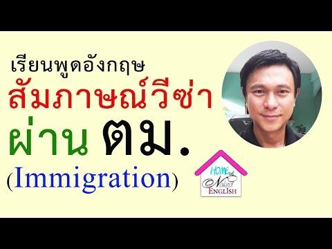 N๙: เรียนพูดภาษาอังกฤษ-สัมภาษณ์ขอวีซ่า+ผ่าน ต.ม. ต่างประเทศ (Immigration)