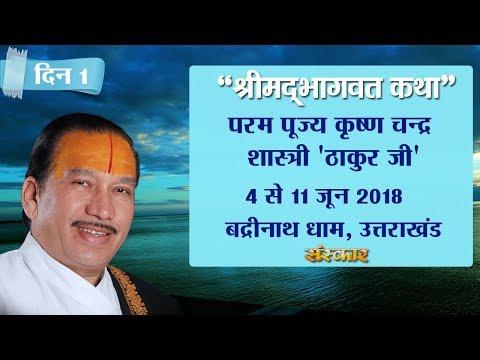 Shrimad Bhagwat Katha By Krishna Chandra Thakur ji - 4 June | Badrinath Dham | Day 1