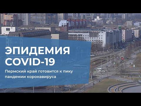 Пермский край готовится к пику пандемии коронавируса