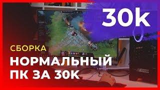 Игровой ПК за 30к - Сборка на AMD 2400G за 30000 рублей