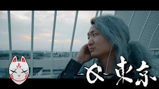【レペゼン地球】40thシングル【-0-Tokyo】 thumbnail