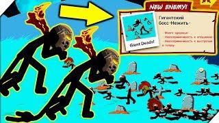 Гиганский БОСС - НЕЖИТЬ - Stick War Legacy zombie mode # 3