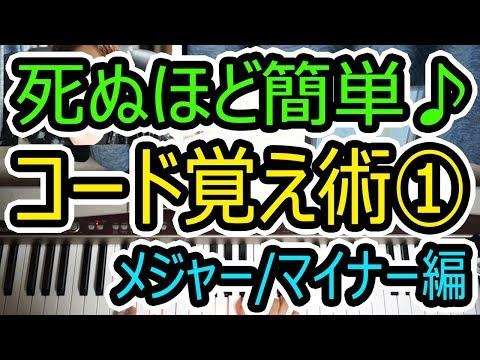 ◆死ぬほど簡単にコード覚える方法①メジャーとマイナーの弾き方◆ピアノ◆初心者◆伴奏◆レッスン◆覚え方◆音楽理論◆弾き語り◆楽譜◆ゆっくり◆弾いてみた◆入門◆実践◆超簡単