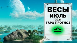 ВЕСЫ ♎ ИЮЛЬ 2021 Таро-прогноз   Весы - ГОРОСКОП на Июль 2021