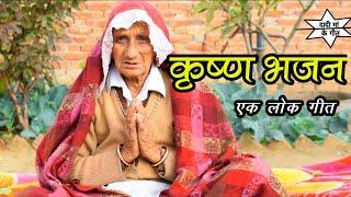 कृष्ण जी का भजन। दादी मां के गीत राजस्थान ।राजस्थानी एक लोकगीत