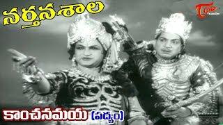 Narthanasala Songs - Kanchanamaya - NTR - Savithri