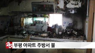 부평 아파트 주방서 불