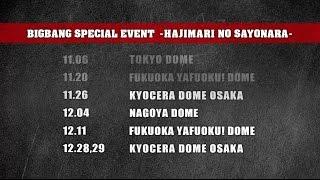 BIGBANG SPECIAL EVENT -HAJIMARI NO SAYONARA- (TEASER)