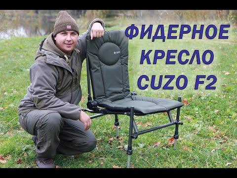 купить фидерное кресло kuzo