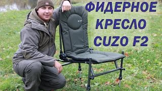 Фидерное кресло для рыбалки. F2 CUZO Method