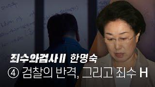 죄수와 검사Ⅱ(한명숙) ④ 검찰의 반격, 그리고 죄수H - 뉴스타파