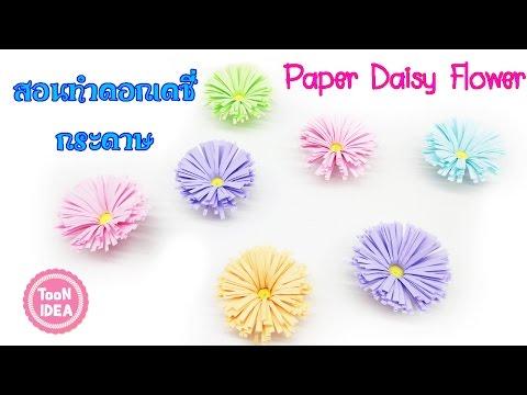 ดอกเดซี่กระดาษ ดอกไม้กระดาษติดบอร์ด ตกแต่งบอร์ด  摺紙教學  摺紙花 Paper Flower Daisy --TooNDIY