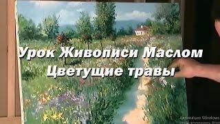 Мастер-класс по живописи маслом №6 - Цветущие травы. Как писать маслом. Урок рисования Игорь Сахаров