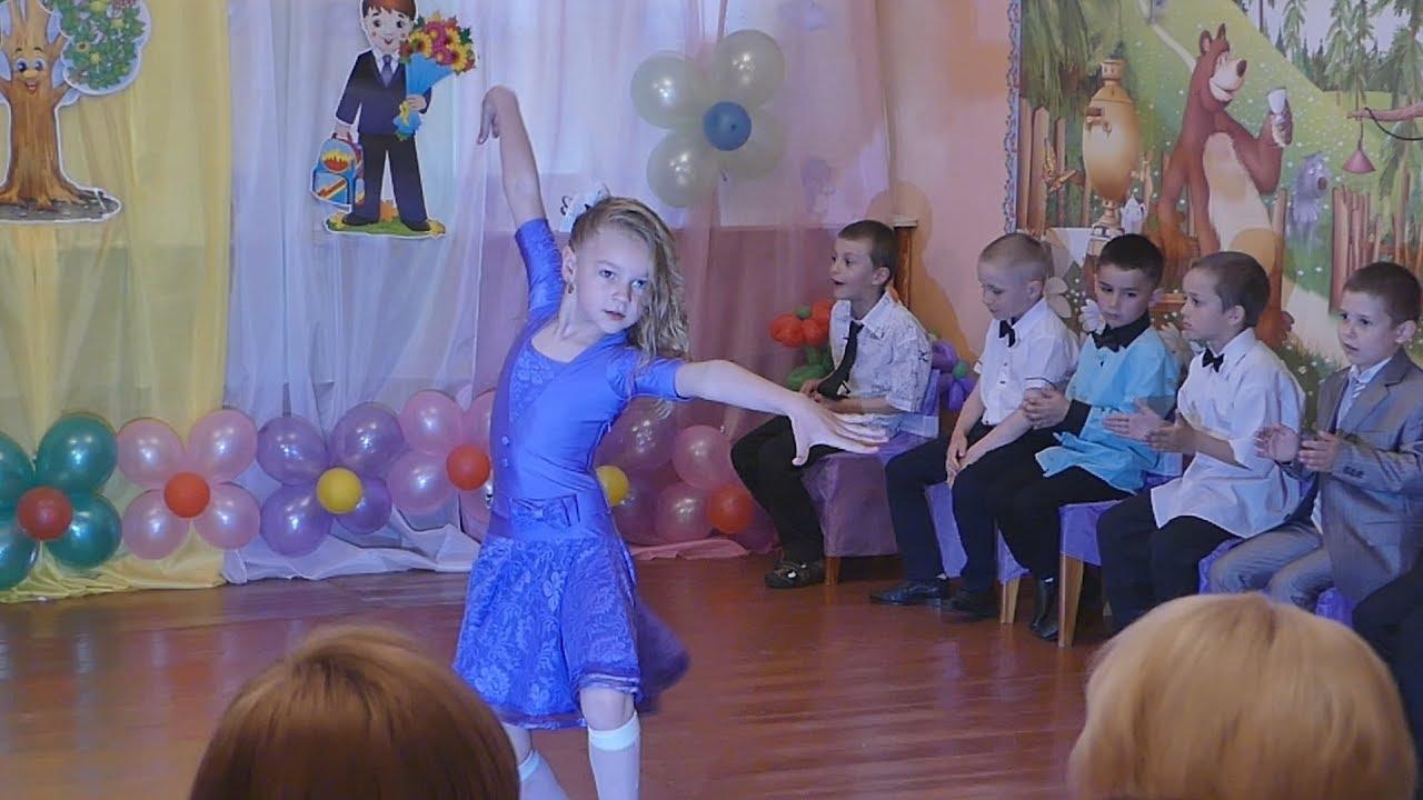 Марія Чучко танцює на власному випускному в садочку - YouTube 04f9962b702f0