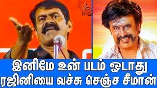 சுடுகாட்டில் கூட வெற்றிடம் இருக்கு : Seeman Blasting Speech Against Rajinikanth | Petta Movie