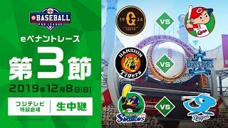 「eBASEBALL プロリーグ 2019」eペナントレース 第3節(セ・リーグ)