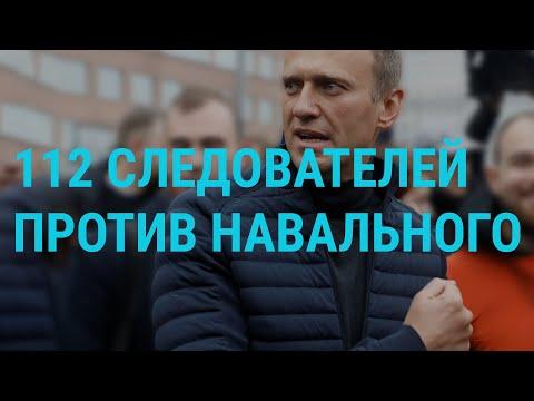 Обыски у соратников Навального | ГЛАВНОЕ | 15.10.19