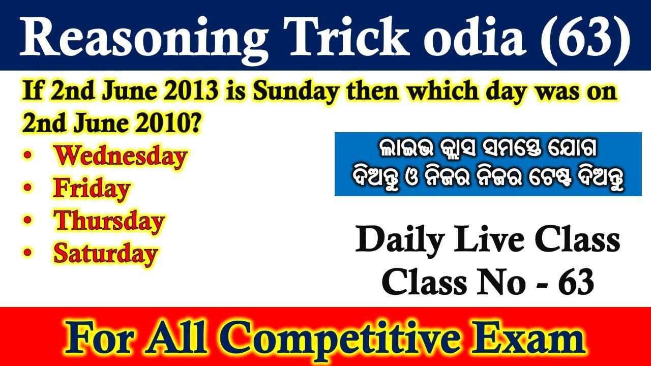 reasoning class odia    Odia reasoning trick digital odisha live class