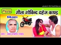 BIRHA RAMDEV YADEV Geeta Govind Kand MP3 SUPER HIT mp3