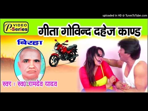 BIRHA RAMDEV YADEV  Geeta Govind kand MP3  [ SUPER HIT ]