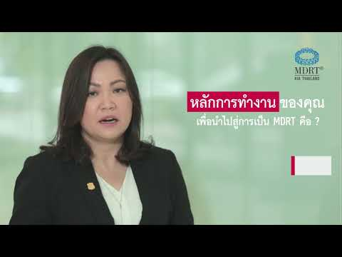 MDRT Inspiration - AIA Thailand